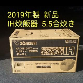 象印 - 新品・未使用 象印 IH炊飯器 5.5合炊き ホワイト