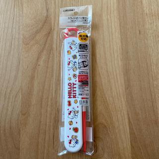 サンリオ(サンリオ)の【新品】ハローキティ スライド式ハシ箱セット(カトラリー/箸)