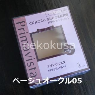 Primavista - ◆プリマヴィスタ ファンデーション ベージュオークル05