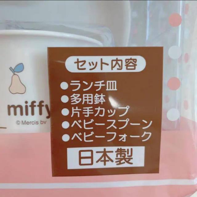 *新品未使用*ミッフィー 食器セット ベビー食器 キッズ/ベビー/マタニティの授乳/お食事用品(離乳食器セット)の商品写真