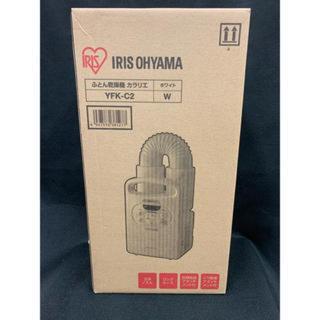 アイリスオーヤマ - アイリスオーヤマ(IRIS OHYAMA) 布団乾燥機 YFKC2W