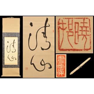 清心 手巻き書 在銘 古書 書軸 紙本 お寺 肉筆 立軸 年代保証WWKK176(書)