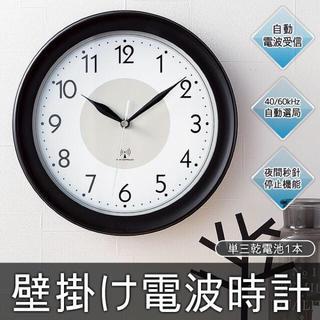 自動電波受信 掛け時計 夜間秒針停止機能 シンプルクロック 壁掛け電波時計(掛時計/柱時計)