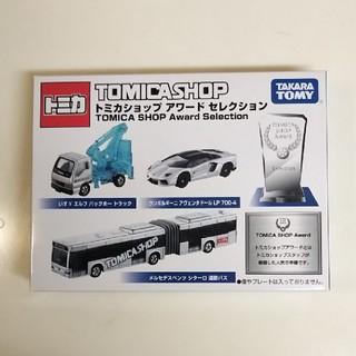 タカラトミー(Takara Tomy)の非売品◆ トミカショップ  アワードセレクション(ミニカー)