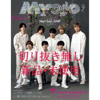 Johnny's - Myojo 7月号