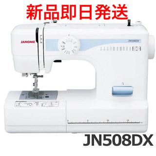 新品即日発送 ジャノメ ミシン JN508DX(その他)