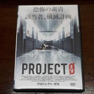 送料無料★プロジェクト・ゼロ 恐怖の粛清(外国映画)