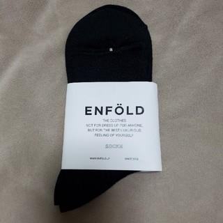 エンフォルド(ENFOLD)のエンフォルド ソックス ブラック(ソックス)