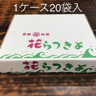 福井県三里浜特産三年子花らっきょ 20袋入(漬物)