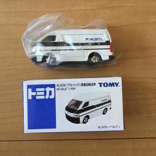 タカラトミー(Takara Tomy)のALSOK アルソック 非売品トミカ 貴重品輸送車 (ミニカー)