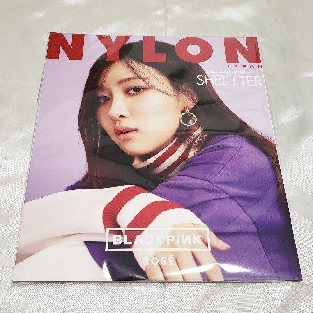 【新品】NYLON BLACKPINK 2017年9月号(ロゼ カバー) エンタメ/ホビーの雑誌(ファッション)の商品写真