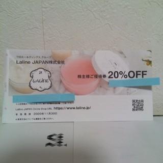 ラリン(Laline)のLALINE 優待券20%オフ(ショッピング)