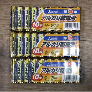ミツビシ(三菱)の新品未使用!単3アルカリ乾電池 MITSUBISHI  30本(防災関連グッズ)