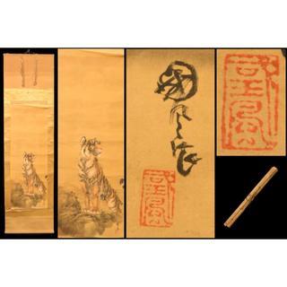 虎 手巻き画絵巻 在銘 絹本 肉筆 江戸 立軸 年代保証 書法 WWKK177(書)