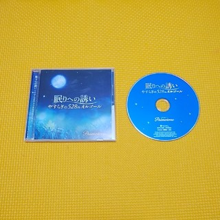 眠りへの誘い やすらぎの528Hz オルゴール CD(ヒーリング/ニューエイジ)