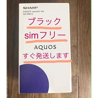 アクオス(AQUOS)のaquos  sense3 lite(スマートフォン本体)