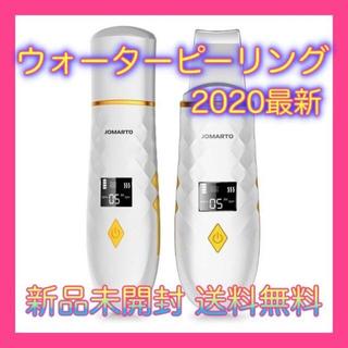 【新品】ウォーターピーリング 超音波美顔器 男女兼用 2020最新版(ゴマージュ/ピーリング)