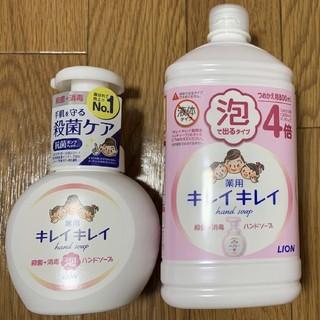 ライオン キレイキレイ 薬用泡ハンドソープ 本体1本 詰替用1本 新品 送料無料