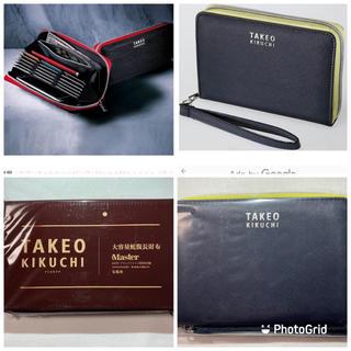 タケオキクチ(TAKEO KIKUCHI)のタケオキクチ カード36枚一括管理財布、貴重品まとめて 危機管理ケース(長財布)