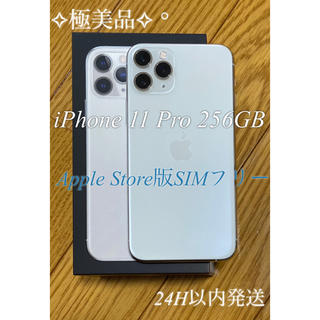 アップル(Apple)の✩SIMフリー・極美品✩ iPhone 11 Pro 256GB シルバー(スマートフォン本体)