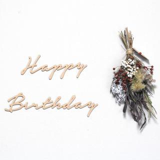 【lala様】木製 Happy Birthday ウッドレター ⑸ 大文字ver(ガーランド)