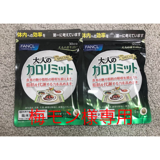 FANCL - 【新品2袋】大人のカロリミット