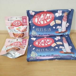 Nestle - キットカット 期間限定 kit kat 桜日本酒 毎日のナッツ&クランベリー