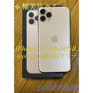 アップル(Apple)の✩極美品・SIMフリー✩ iPhone 11 Pro 64G Gold(スマートフォン本体)