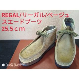 リーガル(REGAL)の【美品】REGAL/リーガル/スエードブーツ/ベージュ/25.5㎝(ブーツ)