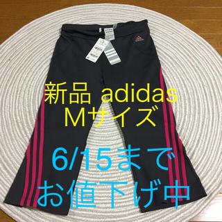 アディダス(adidas)の新品 adidasフィットネスパンツ【プロフ確認お願いします】(ヨガ)