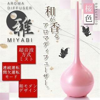 【新品未使用品】雅 MIYABI アロマディフューザー 超音波 加湿器