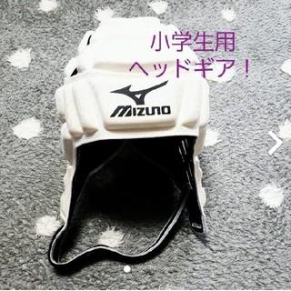ミズノ(MIZUNO)のラグビーヘッドギア小学生用(ラグビー)