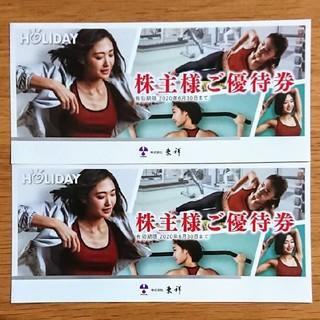 ホリデイ(holiday)の東祥 株主優待(フィットネスクラブ)