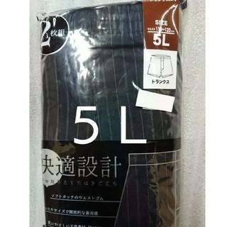 トランクス 2枚組5Lサイズ綿100%(トランクス)