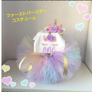 ファーストバースデー☆コスチューム3点セット(セレモニードレス/スーツ)