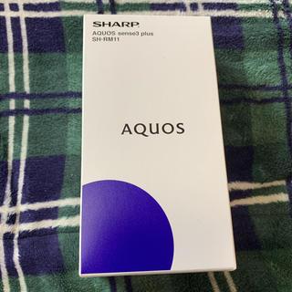 AQUOS - 新品 AQUOS sense3 plus ムーンブルー 64GB SH-RM11