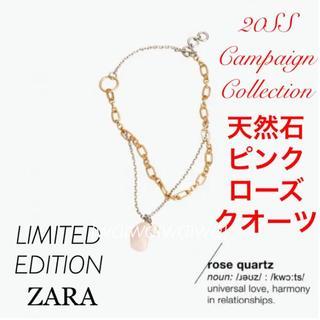 ザラ(ZARA)の新品 ZARA CAMPAIGN COLLECTION 天然石 ピンク クオーツ(ネックレス)