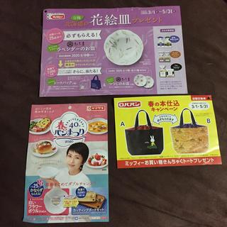 ヤマザキセイパン(山崎製パン)のパン  お皿やバッグのポイントシール(食器)