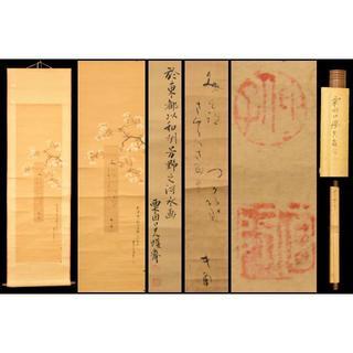 栗田 櫻 手巻き画絵巻 在銘 紙本 肉筆 立軸 年代保証 書法 WWKK179(書)