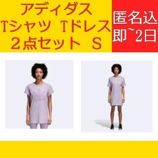 アディダス(adidas)のアディダス Tシャツ Tシャツドレス ワンピース 2点 セット S レディース(セット/コーデ)