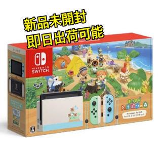 ニンテンドウ(任天堂)のNintendo Switch あつまれどうぶつの森 本体 同梱版 セット 新品(家庭用ゲーム機本体)