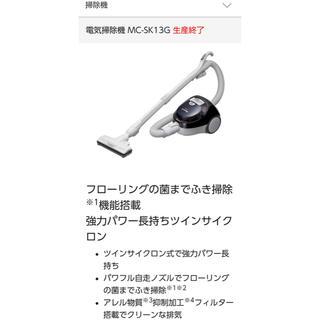 パナソニック(Panasonic)のPanasonic MC-SK13G 掃除機(掃除機)