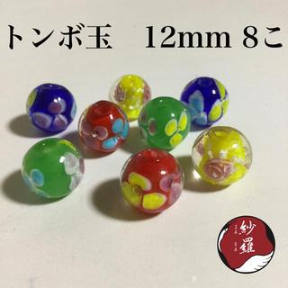 とんぼ玉 ガラスビーズ 12mm 花柄 4柄 8こ(各種パーツ)