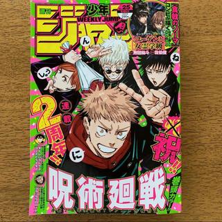 【即日発送】集英社 漫画 週間少年ジャンプ 2020 25号‼️