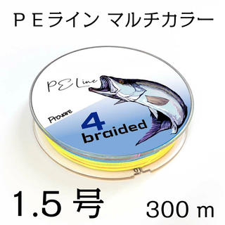 PEライン 5色 マルチカラー 4編 1.5号 日本製ダイニーマ  300m(釣り糸/ライン)