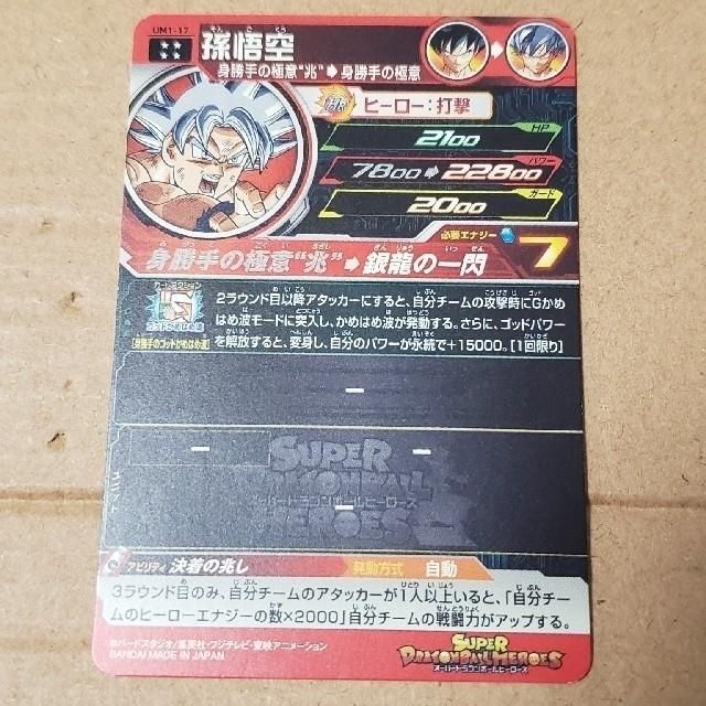 ドラゴンボール(ドラゴンボール)のsora様専用スーパードラゴンボールヒーローズ・孫悟空 エンタメ/ホビーのトレーディングカード(シングルカード)の商品写真