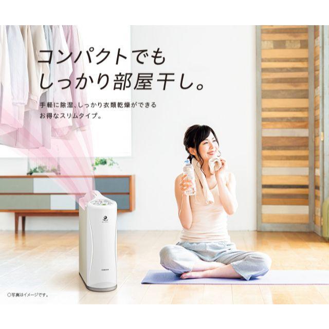 コロナ(コロナ)の新品 コロナ CD-S6319-W 衣類乾燥除湿機  スマホ/家電/カメラの生活家電(衣類乾燥機)の商品写真