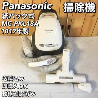 パナソニック(Panasonic)の【送料込み】Panasonic 掃除機 MC-PKL18A 紙パック式 ホワイト(掃除機)