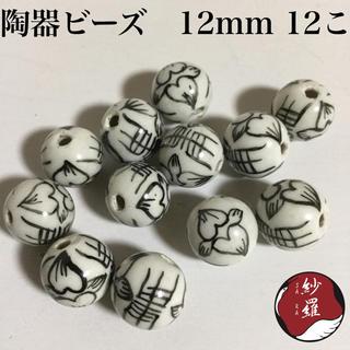 陶器ビーズ 12mm 桃 黒 12こ(各種パーツ)