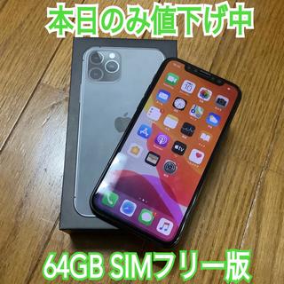 アップル(Apple)の iPhone 11Pro SiMフリー 64GB スペースグレイ(スマートフォン本体)
